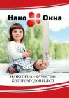 Фирма НаноОкна